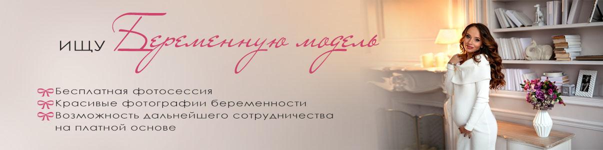Беременная девушка модель работа в москве ищу работа для девушка