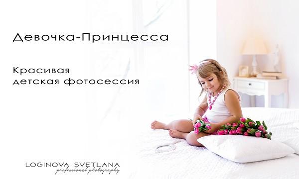 Детская фотосессия в фотостудии