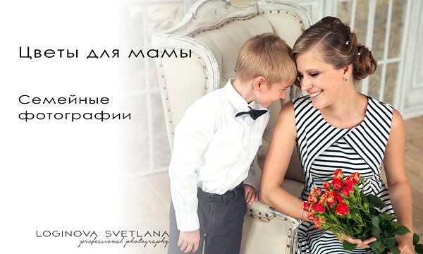 Семейные фотографии для мамы и сына