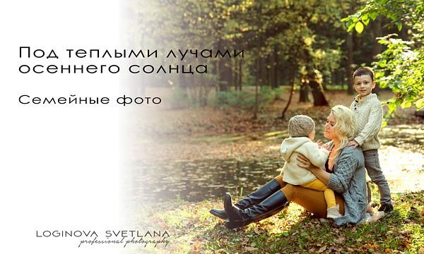 Семейная фотосессия осенью в парке