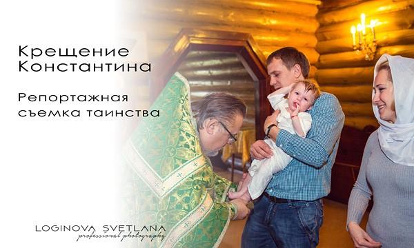 Репортажная фотосъемка крещения