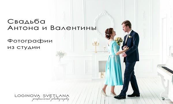 Свадебные фотографии в фотостудии