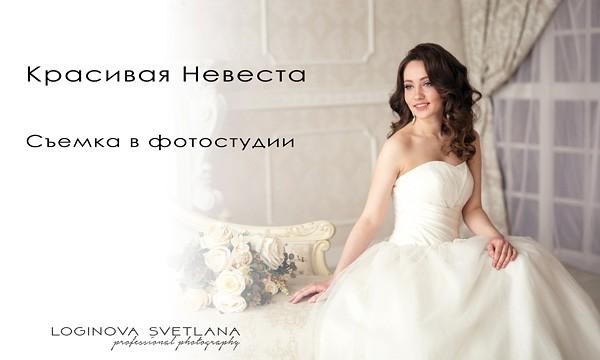 Красивая невеста в фотостудии