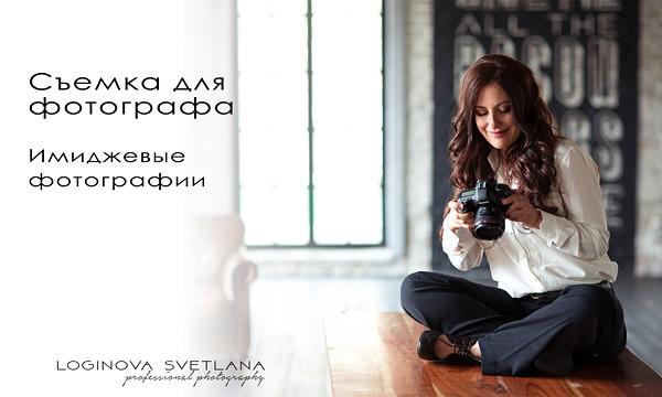 Имиджевая фотосессия для фотографа