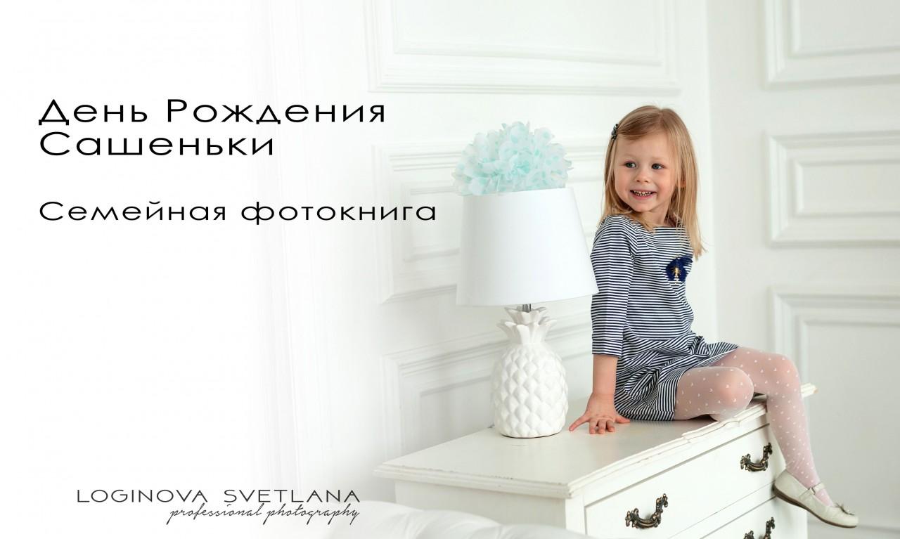 detskaya-i-semeynaya-fotokniga-primer