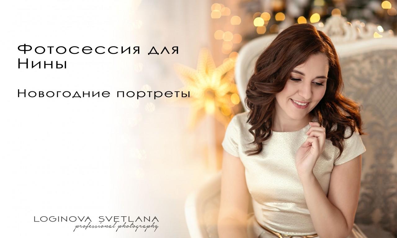 novogodnyaya-fotosessiya